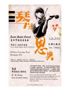 2016 Easter Concert Mar 26 - Bin Huang